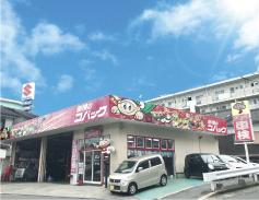 コバック長崎香焼店