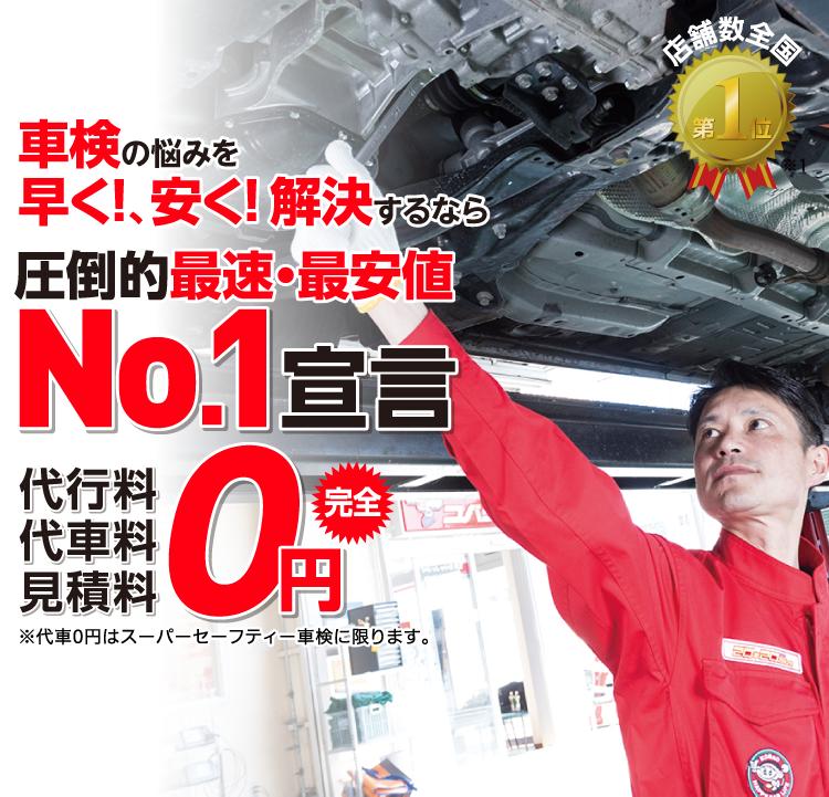 長崎市内で圧倒的実績! 累計30万台突破!車検の悩みを早く!、安く! 解決するなら圧倒的最速・最安値No.1宣言 代行料・代車料・見積料0円 他社よりも最安値でご案内最低価格保証システム
